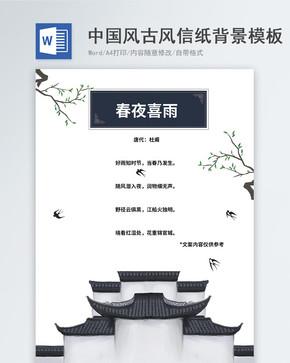 中国风古风春季信纸背景信纸模板word文档