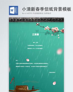 小清新绿色春季word信纸背景模板word文档