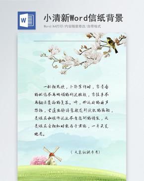小清新信纸背景word文档