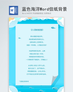 蓝色海洋小鱼信纸背景word文档