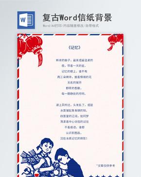 简约复古人物信纸背景word文档