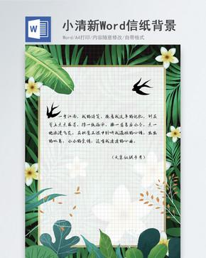 春夏绿色树叶边框小清新格子信纸背景word文档
