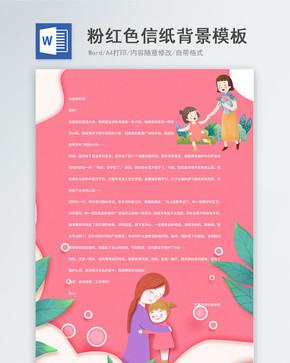 卡通粉红色信纸word背景模板word文档