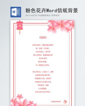 粉色浪漫花朵信纸背景word文档