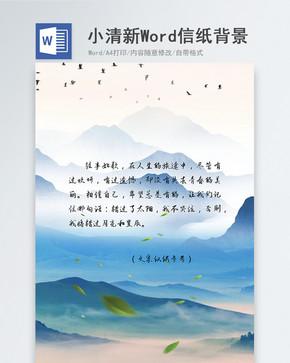 水墨中国风山河风景信纸背景word文档