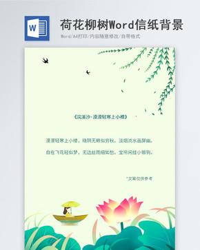 小清新荷花植物信纸背景word文档