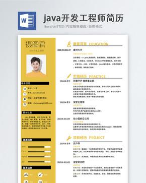 java开发工程师word简历word文档