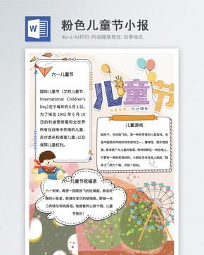 卡通儿童节Word小报word文档