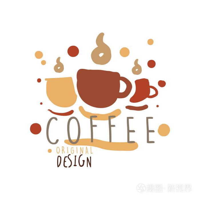 杯与热服装手绘制原标志设计款式咖啡图绘制英文图片