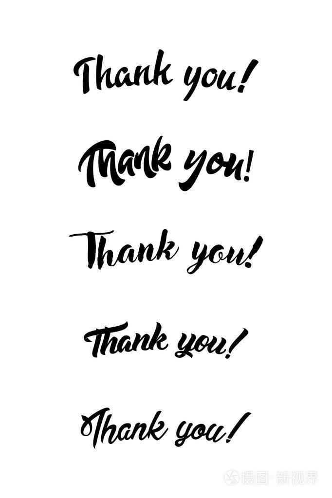 手写你的墨迹。谢谢的字体书法。刷画的建筑设计清单图纸图片