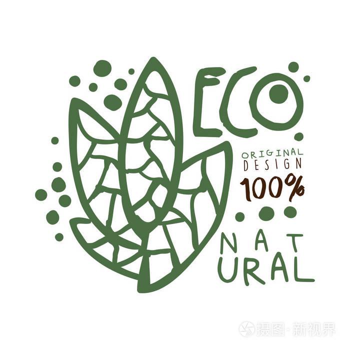 百分百生态标志图形原始设计,自然标签基于单片机交通灯51设计图片