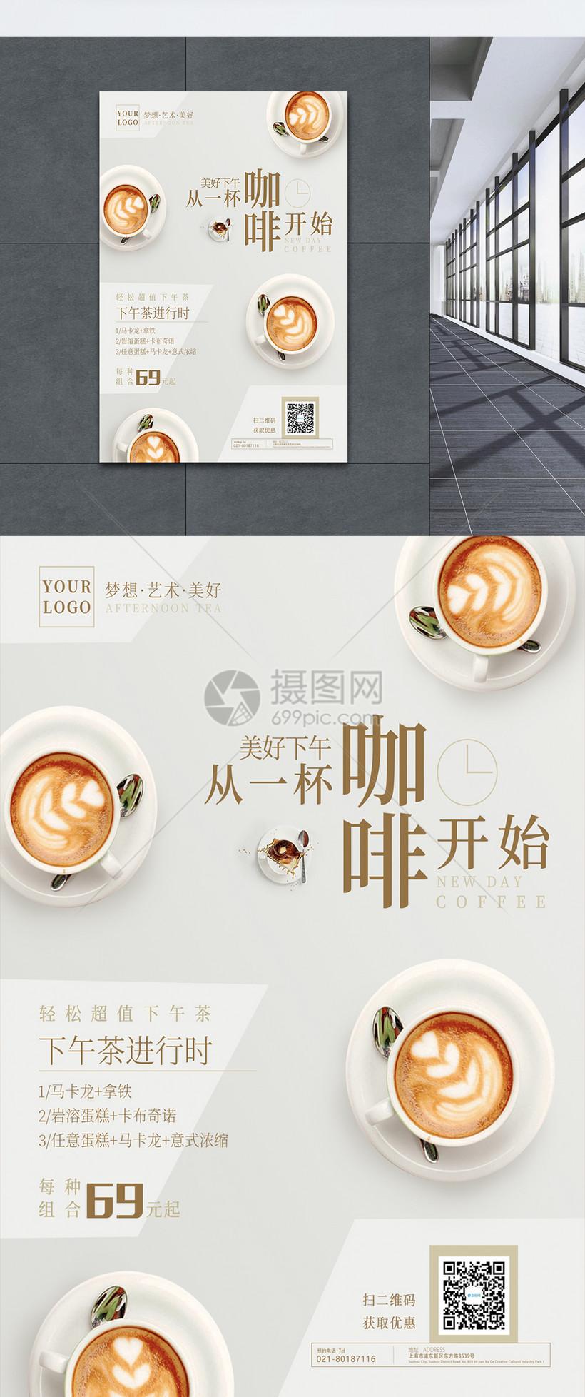 甜点制作视频_咖啡下午茶甜点海报设计模板素材-正版图片400137281-摄图网