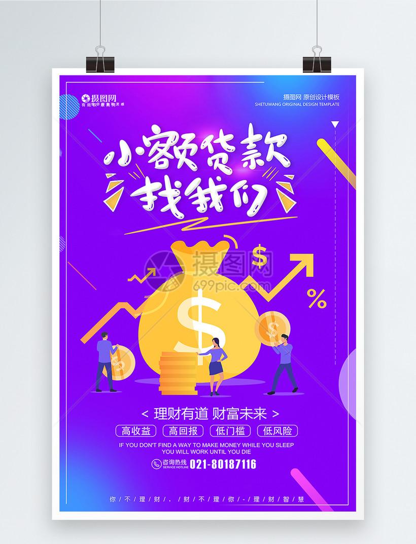 小额投资_金融理财海报模板素材-正版图片400313795-摄图网