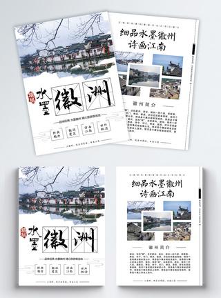 成都古筝_中国风安徽宏村旅游海报模板素材-正版图片400215528-摄图网