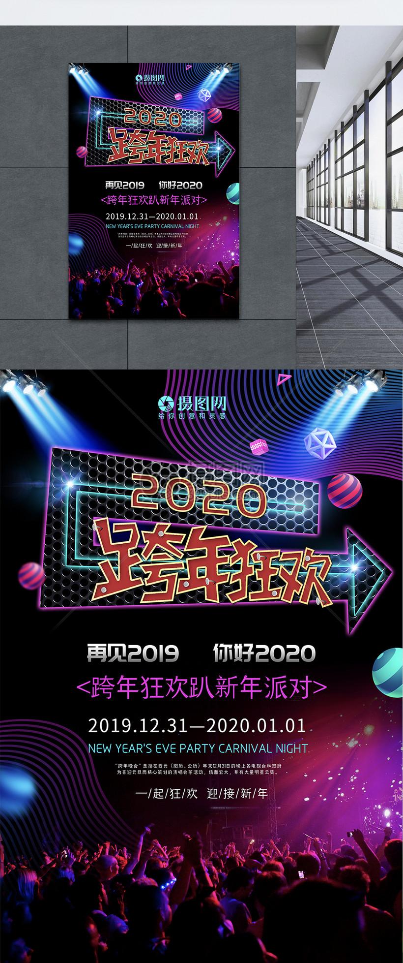 新年晚会海报素材_炫彩2020跨年狂欢海报模板素材-正版图片400932723-摄图网