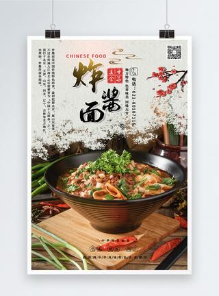 桂花鱼图片_老北京炸酱面美食海报模板素材-正版图片400978754-摄图网