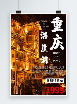 旅游团网_台湾旅游宣传海报模板素材-正版图片400289693-摄图网