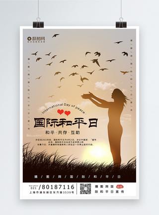 世界和平海报图片_世界和平日海报模板素材-正版图片400599587-摄图网