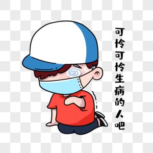 生病难受动漫图片_卡通简笔画生病感冒表情包元素素材下载-正版素材401481523-摄图网