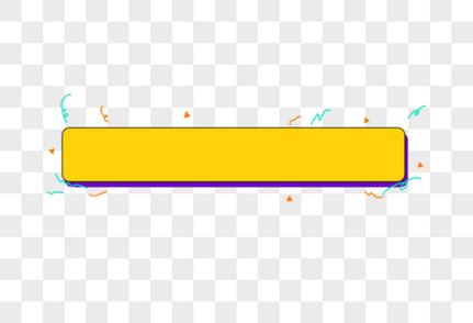 黄色三角形素材_创意黄色对话框设计元素素材下载-正版素材401527933-摄图网
