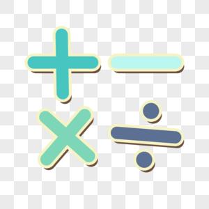 天气符号矢量图_手绘加减乘除符号元素素材下载-正版素材401186689-摄图网