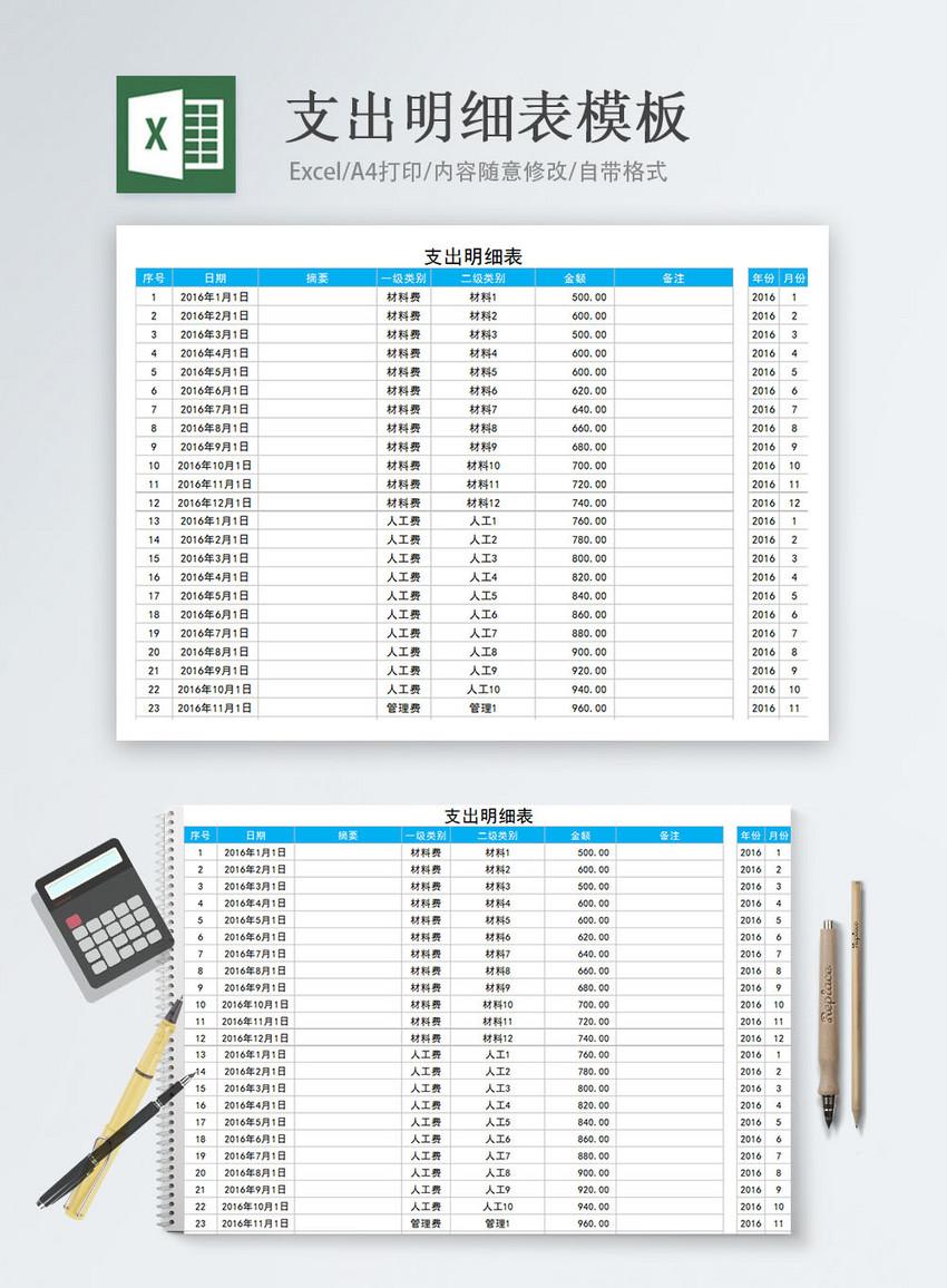 费用表格式_家庭费用支出记账excel模板图片-正版模板下载400140830-摄图网