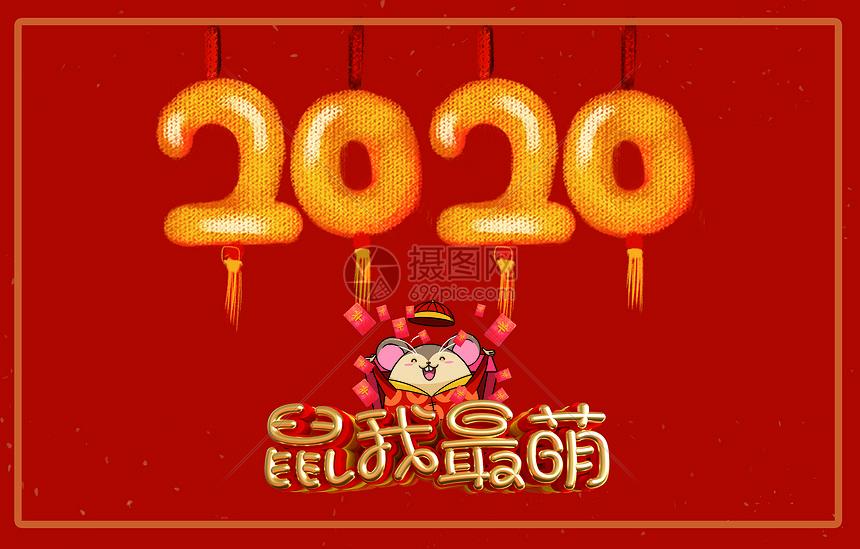春節 2020