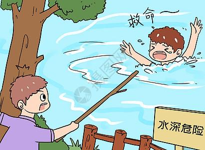 防拐防骗素材_防溺水插画图片下载-正版图片400117629-摄图网