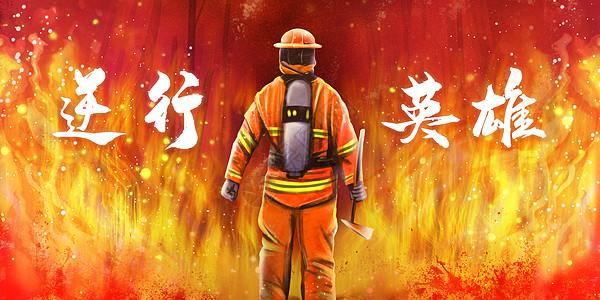 消防救人图标素材_逆行图片_逆行素材_逆行高清图片_摄图网图片下载