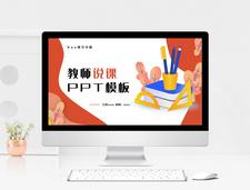 软件正版化工作总结_手绘风教师说课ppt模板图片-正版模板下载400137012-摄图网