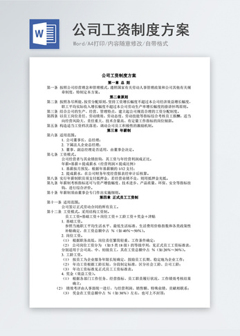 销售部月度工作计划_公司普通员工绩效考核表word模板图片-正版模板下载400149550-摄图网