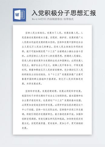 预备党员登记表范文_入党申请书word模板图片-正版模板下载400161331-摄图网