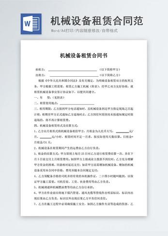 机械加工合同书_广告制作合同范本word模板图片-正版模板下载400158061-摄图网